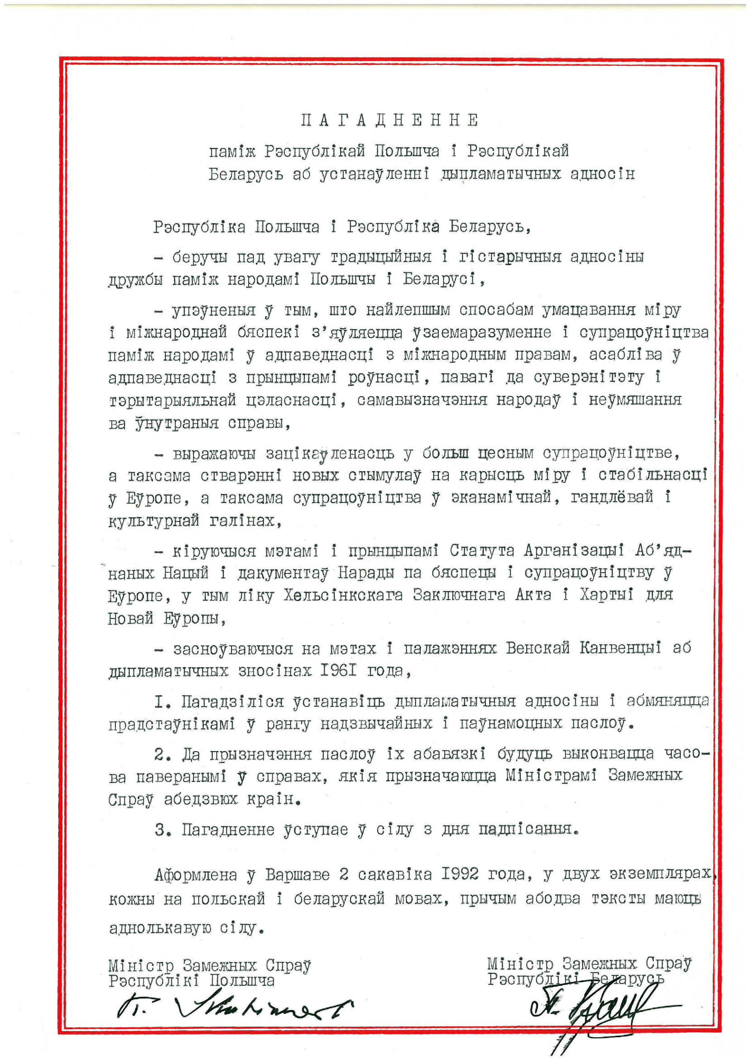Пагадненне аб усталяванні дыпламатычных адносін паміж Беларуссю і Польшчай