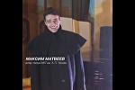 Максім Мацвееў паказаў, як крычыць рысь