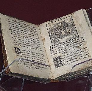 Книга Иова Франциска Скорины