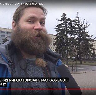 Жители и гости Минска о том, за что они любят столицу