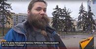 Жыхары і госці Мінска аб тым, за што яны любяць сталіцу