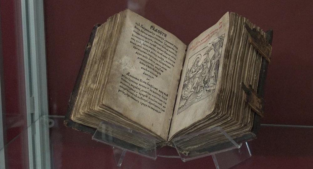 Малая подорожная книжка Франциска Скорины