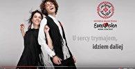 Naviband прадставілі фінальную версію песні для Еўрабачання