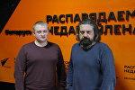 Политолог Александр Шпаковский и ведущий радио Александр Кривошеев