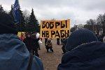 Акция протеста в Бобруйске