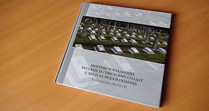 МЗС Польшчы выдала кнігу, прысвечаную вайсковым могілкам рускіх салдат