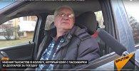 Таксісты пра калегу, які ўзяў з пасажыркі 30 долараў за паездку