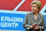 Супруга первого Президента России Бориса Ельцина Наина Ельцина