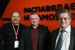Ведущий радио Sputnik Беларусь Вячеслав Шарапов и политологи Алексадр Шпаковский и Павел Потапейко