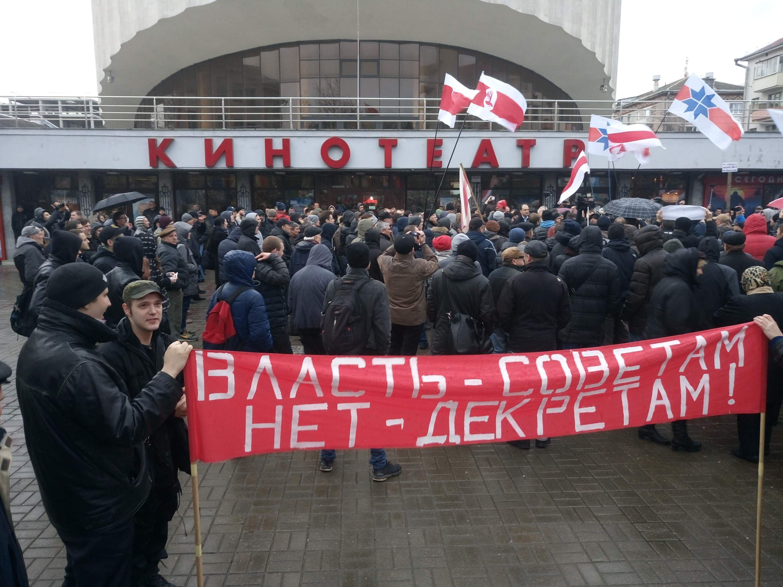Транспарант протестующих в Минске