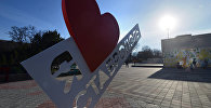 Знак Я люблю Ставрополь