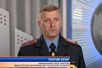 Официальный представитель Министерства внутренних дел Республики Беларусь Георгий Евчар