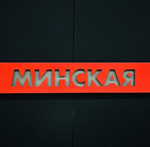 Указатель на станции метро Минская