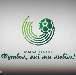 Презентация логотипа чемпионата Беларуси по футболу