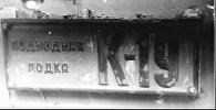 Таблічка з падводнай лодкі К-19