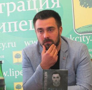 Платон  Беседин  — украинский и российский писатель, литературный критик, публицист.