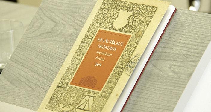 Кніга Рускай Бібліі Францыска Скарыны – 500 гадоў