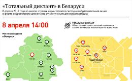 Инфографика: Тотальный диктант в Беларуси