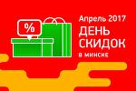 Календарь акции День скидок в Минске: апрель 2017