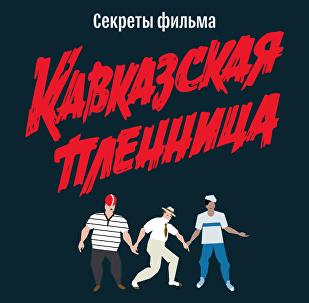 Секреты фильма Кавказская пленница