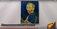 Как прошла вечеринка Ван Гога в Минске