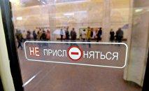 Мінскае метро