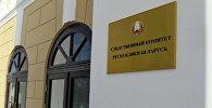 Уваход у будынак следчага камітэту Рэспублікі Беларусь