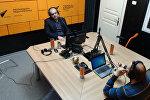 В студии радио Sputnik Беларусь Олег Гайдукевич и Вячеслав Шарапов