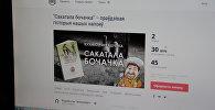 Кухмістр Верашчака плануе выдаць праўдзівую гісторыю беларускіх напояў