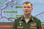 LIVE: Брифинг официального представителя Министерства обороны РФ