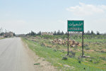 Указатель деревни, через которую идет дорога на сирийскую авиабазу Шайрат