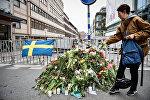 На месте теракта в Стокгольме