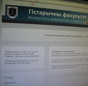 Страница сайта исторического факультета БГУ