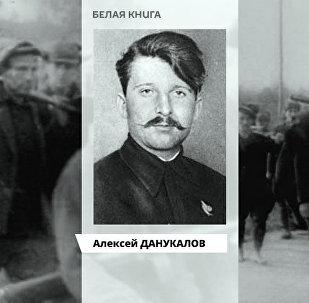 Белая книга — Алексей Данукалов