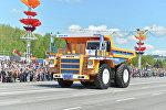 Самосвал БелАЗ на параде в Минске