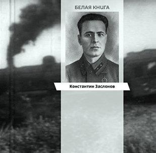Белая кніга — Канстанцін Заслонаў