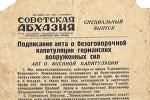 Спецвыпуск издания Советская Абхазия с Актом о капитуляции Германии