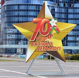 Святочнае афармленне Мінску да 9 мая