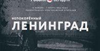 Страница проекта Непокоренный Ленинград