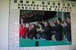 Ким Чен Ын с супругой Ли Соль Су на футбольном матче