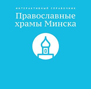 Интерактивный справочник: православный храмы Минска
