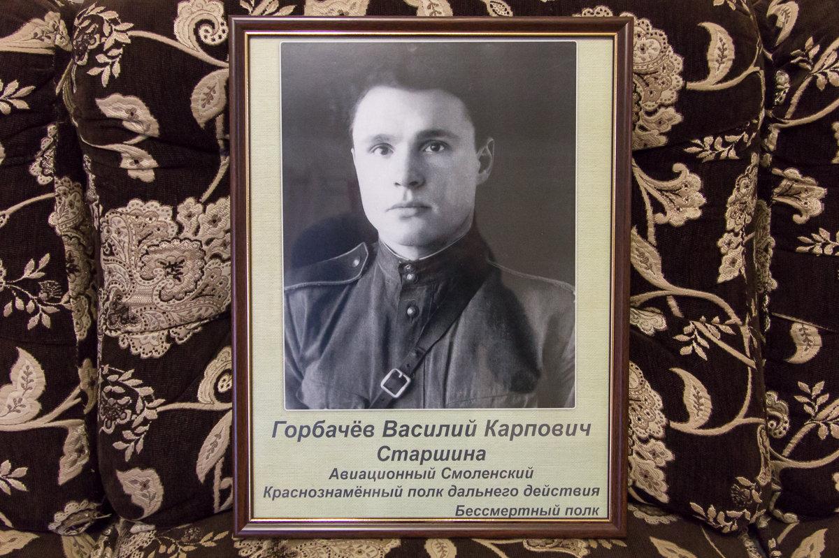 На этом фото Василий Горбачев практически ровесник своих правнуков
