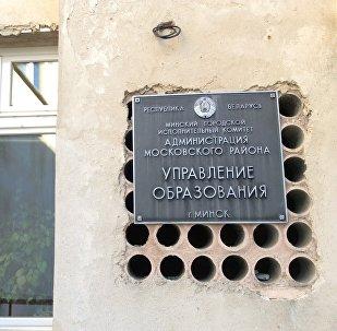 Управление образования Администрации Московского района