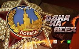 #ОднаНаВсех: акцыя да Дня Вялікай Перамогі стартуе на Sputnik
