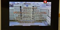 Послание президента белорусскому народу и Национальному собранию
