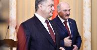 Президент Украины Петр Порошенко и президент Беларуси Александр Лукашенко