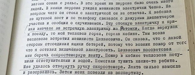Из показаний машиниста Антона Якубовского