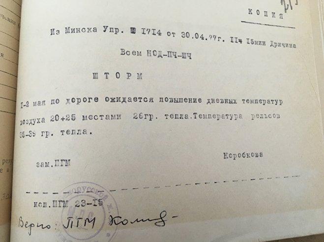 Погодное предупреждение на 1-2 мая 1977 года