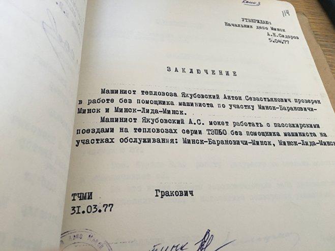 Якубовский вел поезд без помощника