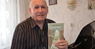 Беларускі кампазітар Эдуард Ханок з кнігай Кірыла Стаселькі